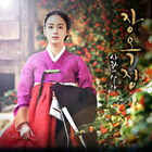 Jang Ok Jung, Lives In Love OST Parte 4