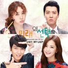 Marry Him If You Dare OST Part 1