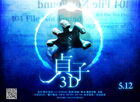 Sadako 3d mb01