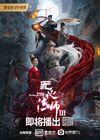 Wu Xin The Monster Killer 3