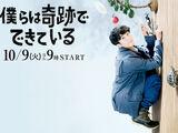 Bokura wa Kiseki de Dekite Iru