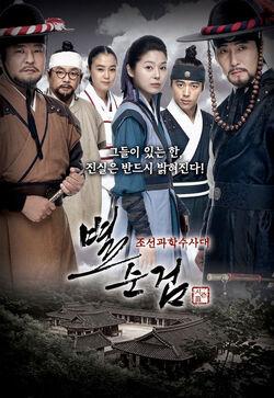 Chosun Police Temporada3