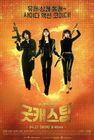 Good Casting-SBS-2020-08