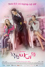 Good Witch-SBS-2018-01