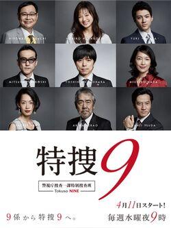 Tokusou 9 TV-Asahi2018
