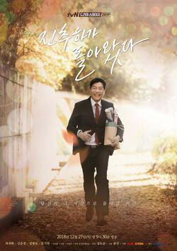 Jin Choo Ha Returns-TVN-2018-01