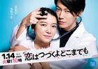 Koi wa Tsuzuku yo Doko made mo TBS2020 -2