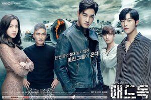 Mad Dog-KBS2-2017-1