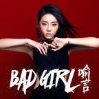 Yu Yan - Bad Girl