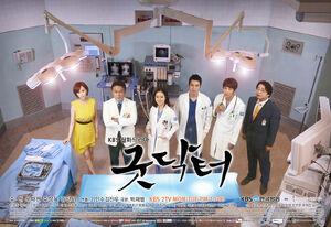 Good DoctorKBS22013