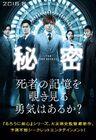 Himitsu The Top Secret 2