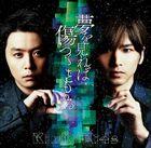 Kinki kids . Yume wo Mireba Kizutsuku Koto mo Aru-CD