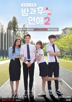 Love After School 2 01