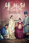Royal Tailor-poster