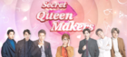 Secret Queen Makers-NaverTV-2018-03