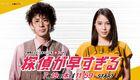 Tantei ga Hayasugiru NTV-YTV2018