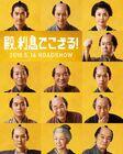 Tono, Risoku de Gozaru! 01