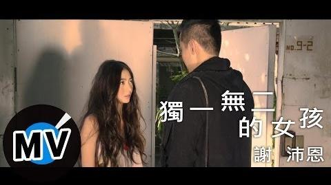 Aggie Hsieh - Du Yi Wu'Er De Nv Hai