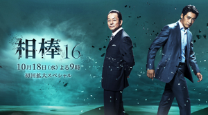 Aibou Temporada 16-2017