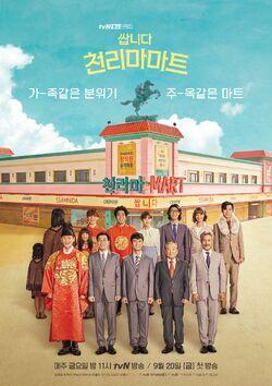 Cheap Cheonllima Mart-tvN-2019-03