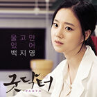 Good Doctor OST Part 3