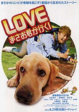 Love-masao-kun-ga-iku