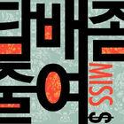 Miss$ Smoke Less