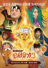 New journey to the west 3 1