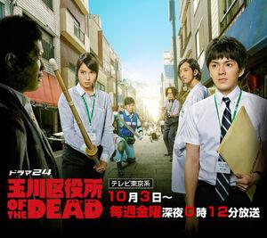 Tamagawa Kuyakusho of the Dead
