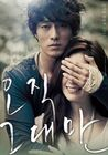306px-420px-Always (Korean Movie)-p1