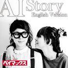 AI - Story (English Version)-CD