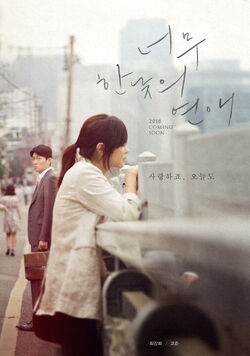 A Very Midday Romance-KBS2-2018-03