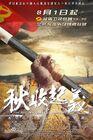 Autumn Harvest Uprising-HunanTV-201702