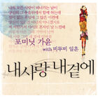 Heo Ga Yoon - My Love By My Side
