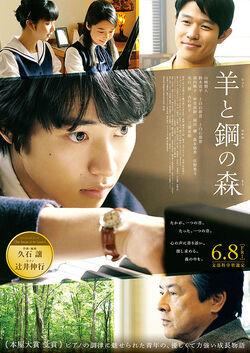 Hitsuji to Hagane no Mori -2