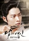 Moon Lovers – Scarlet Heart Ryeo-SBS-2016-21