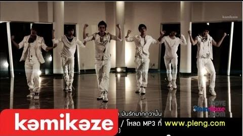 XIS - ไม่ได้อกหัก (Deception) -Official MV-