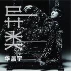 Hua Chen Yu - Aliens-CD