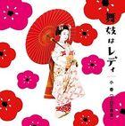 Kamishiraishi Mone - Maiko wa Lady (舞妓はレディ)