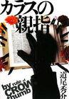 Karasu-no-oyayubi-novel