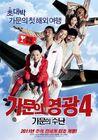 Marrying-the-Mafia-4-Family-Ordeal-Korean-Movie-2011 12