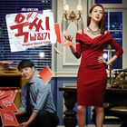Ms. Temper and Nam Jung Gi OST Completo