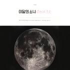 Orbit 1.0 cover art