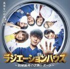 Radiation House Fuji-TV2019