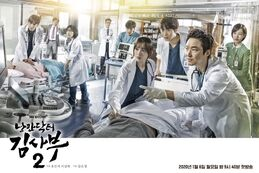 Romantic Doctor, Teacher Kim#Temporada_2