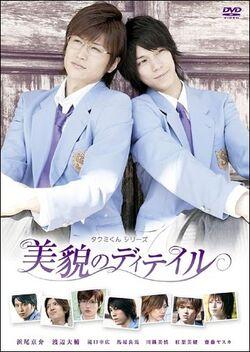 Takumi Kun Series 3