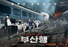 Train to Busan 005