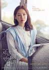 Be With You (2018)4