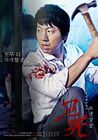 Death-bell-2-poster-1