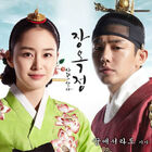 Jang Ok Jung, Lives In Love OST Parte 2